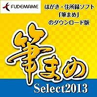 『筆まめSelect2013 [ダウンロード]』が期間限定10%OFF