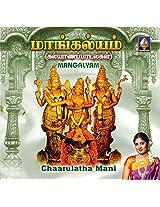 Mangalyam Marriage Songs