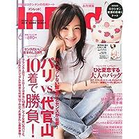 InRed 表紙画像