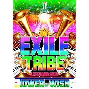 『EXILE TRIBE LIVE TOUR 2012 ~TOWER OF WISH~ 』