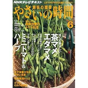 [本] NHK 趣味の園芸 やさいの時間 2012年6月号