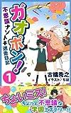 ガオポン!不思議ナゾトキ迷走日記 1