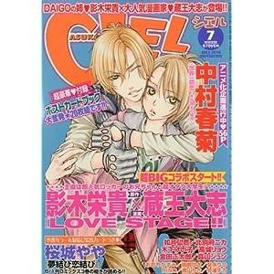 【クリックで詳細表示】ASUKA CIEL (アスカ シエル) 2010年 07月号 [雑誌] [雑誌]