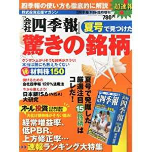 超速報!会社四季報夏号 先取り銘柄98 2013年 07月号 [雑誌]画像