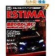 エスティマ VOL.7 (CARTOP MOOK ONE&ONLY Series 68) イリオス (大型本2009/12)