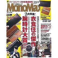 Mono Max 2017年3月号 小さい表紙画像