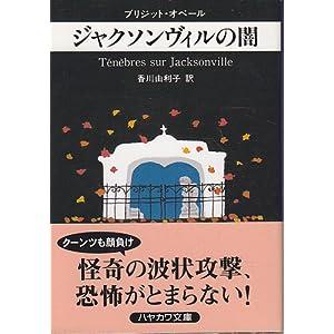 ジャクソンヴィルの闇 (ハヤカワ・ミステリ文庫 (HM 213-4))