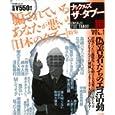 ナックルズザ・タブー VOL.1 (ミリオンムック) (ムック2010/4/19)