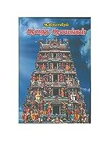 Ayiram Ayram Anantha Alayagal Vol I & II