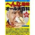 へんな趣味オール大百科 (BEST MOOK SERIES 49 よいこの豆本) (ペーパーバック2008/7/30)
