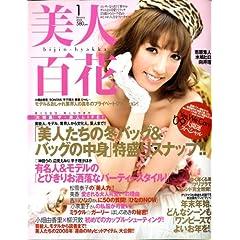 美人百花 2009年 01月号 [雑誌]