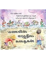 Stories on the Sand/Manalil Ezhudiya Kathaigal