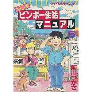 大東京ビンボー生活マニュアル5