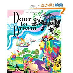 Door to Dream