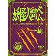 妖怪人間ベム 初回放送('68年)オリジナル版 DVD-BOX<通常版> ~ 小林清志、森ひろこ、 清水マリ (DVD2010)
