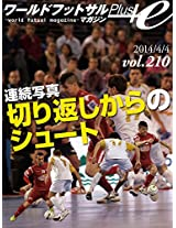 wa-rudo futtosaru magazin purasu boryu-mu 210: refutexi- futari no dexifensu no zyushin no gyaku wo tsuku kirikaeshi kara no syu-to