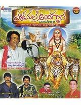 Elu Male Andhagaara Maadheeswara (Jaanapadha Shailiya Bhakthi Geethegalu)