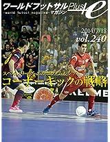 wa-rudo futtosaru magazin purasu boryu-mu 240: eruposo murushia no ko-na- kikku no senryaku wo bunseki suru