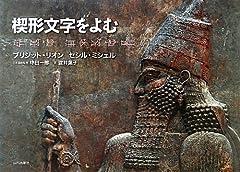 古代にも悪徳商法はあった!? メソポタミア時代の粘土板を解読してみたら……