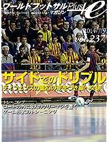 wa-rudo futtosaru magazin purasu boryu-mu 237: ko-to no soto ni 8 nin no furi-man wo oku ge-mu keisiki no tore-ningu renzokusyasin de miru doriburu toppa wo seikou saseru tame no pointo