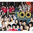 ベスト歌謡曲100~ザ・ヒットパレード オムニバス、エセル中田、内田裕也、 フランツ・フリーデル (CD2006)