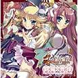 真・恋姫†無双キャラクターソング CD Vol.1 劉備×曹操 ARIELWAVE (CD-ROM2009) (Windows)