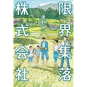 """""""限界集落株式会社"""""""