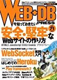 WEB+DB PRESS Vol.71