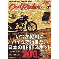 Out Rider 2017年2月号 小さい表紙画像