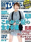 本日発売の日経エンタ!で「求められる女性声優の条件」特集
