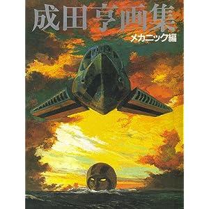 成田亨画集 (2) メカニック編