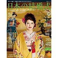 日本の結婚式 2017年No.24 小さい表紙画像