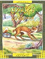 The Fox Who Lost His Tail: Aesops Fables