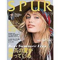 SPUR 2017年9月号 小さい表紙画像