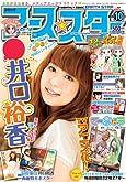 井口裕香がドヤっと飾る「コミックアース・スター」の表紙が公開
