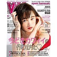 ViVi 2017年6月号 小さい表紙画像
