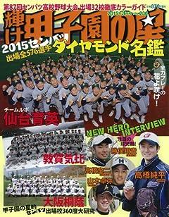 [復刻大衆1985]名門高校野球部監督に起こった「少女売春あっせん」