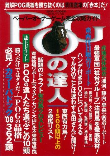 POGの達人完全攻略ガイド2008-2009