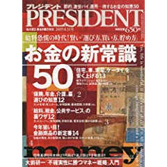 PRESIDENT (vWfg) 2009N 8/31 [G]
