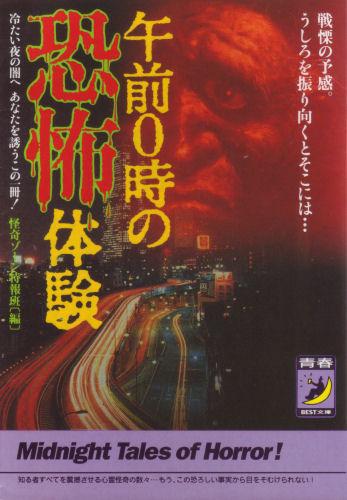 午前0時の恐怖体験―冷たい夜の闇へあなたを誘うこの一冊! 戦慄の予感。うしろを振り向くとそこには… (青春BEST文庫)