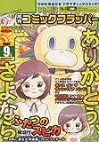 COMIC FLAPPER (コミックフラッパー) 2009年 09月号