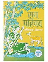 Rag Parichay Vol-4 (in Hindi)
