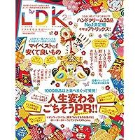 LDK 2017年2月号 小さい表紙画像