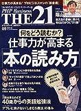 THE 21 (ざ・にじゅういち) 2012年 09月号 [雑誌]