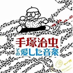 : 手塚治虫 その愛した音楽