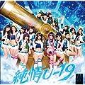 NMB48「努力の雫」