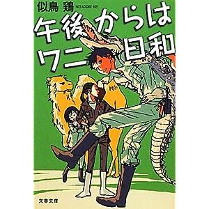 """""""午後からはワニ日和"""