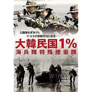 大韓民国1%の画像