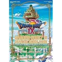 ドラゴンクエストIX-星空の守り人-公式ガイドブック-上巻●世界編