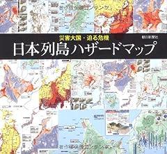 日本全国9月災害「意外な危険」マップ